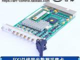 PXI8504S阿尔泰14位4路同步模拟量输入