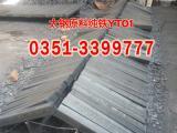 工业纯铁,原料纯铁,太钢纯铁现货