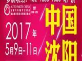 2017春季全国汽配会