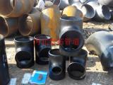 大口径焊接三通生产厂家