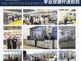 大学专用小型双螺杆造粒机,实验20造粒机,南京科尔克