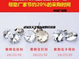 白色水晶扣 天艺白色水晶扣 天艺水晶饰品 行业的隐形冠军