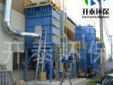 布袋除尘器丨硅铁炉除尘设备丨开泰生产厂家