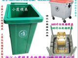 塑料模厂 50升大型垃圾车模具台州工厂