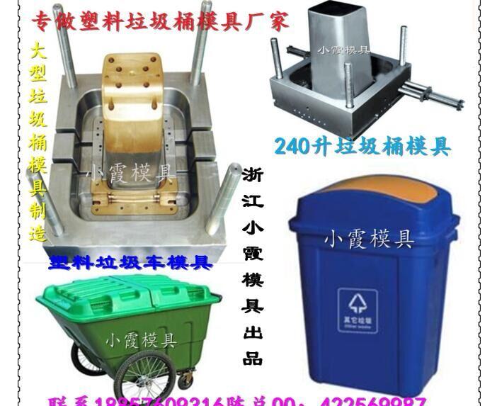 塑料模具工厂 32升注射垃圾桶模具制造注射加工一条