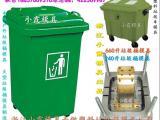 塑料模供应商 塑料45升垃圾桶模具专业厂家