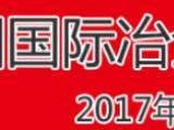 2017年中国冶金(耐材)展会
