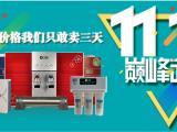 深圳大运双十一晚会1元购华通宝直饮纯水机养生净水器