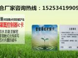 IC卡智能灌溉系统,技术力量雄厚
