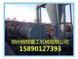 生物有机肥低温烘干机技术程翔重工zui专业菌肥烘干机厂家