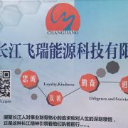四川长江飞瑞能源科技有限公司的形象照片