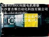 FANUC伺服电机维修,发那科伺服电机维修价格