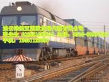 连云港到突厥斯坦国际铁路运输、进出口业务一级代理