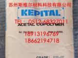 POM/宝泰菱/F20-02 苏州经销 长期优惠供应