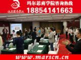 销售人员培训课程 玛尔思商学院