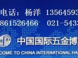 2017中国国际五金展