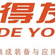 湖南得友鑫物流系统设备有限公司的形象照片