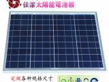 供应JJ-45D45W多晶太阳能电池板