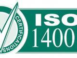 办理ISO14001认证需要多长时间