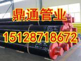 钢套钢保温钢管《《钢套钢保温钢管生产厂家》》