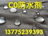 C0无氟防水剂MG-5001