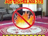 地毯阻燃剂FR-350