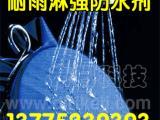 棉用氟系防水防油加工剂MG-525C