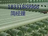 供应直径100,150,175,玻璃钢电力管生产厂家