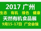 2017广州天然有机食品展