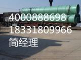 供应夹砂玻璃钢管道生产厂家电话哪里有