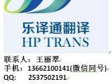 天津翻译公司 天津和平区翻译公司 天津和平区英语翻译