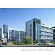 浙江亿控自动化设备有限公司的形象照片