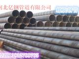 亿钢螺旋钢管生产加工定做