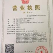 北京油龙财富投资管理有限公司的形象照片