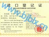 进口饲料登记证