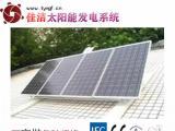 供应佳洁牌JJ500DY500W太阳能发电系统