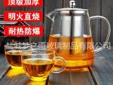 厂家直销 梦之雨 无铅耐热高硼玻璃茶壶 泡茶壶