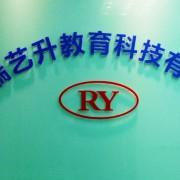 重庆瑞艺升教育科技有限公司的形象照片
