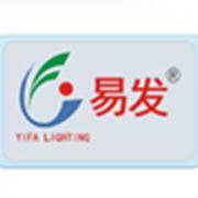 珠海易发照明器材有限公司的形象照片