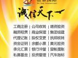 代办北京投资管理公司转让收购需要多少钱