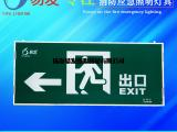 易发 消防应急灯安全出口消防指示牌紧急通道疏散标志灯