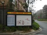 物业管理宣传栏/灯箱宣传栏/深圳美图标识制作