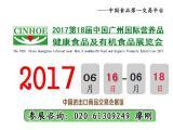 2017第18届广州国际营养品·健康食品及有机产品展览会