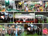 2017中国(广州)国际酵素展览会