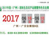 2017中国(广州)国际生态农利博国际娱乐平台暨特色农业展览会