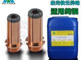 空调管清洗剂纯铜空调管光亮清洗剂简单操作出光快
