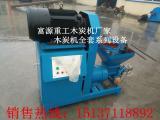 炭厂首选机制木炭机厂家|优质烧烤炭制棒机|新型制棒机厂家直销