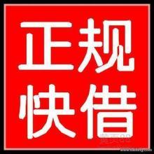 郑州市正规贷款公司