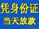 郑州无抵押贷款有限公司