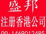 【实力】深圳注册香港公司流程?深圳注册香港公司需要什么条件?